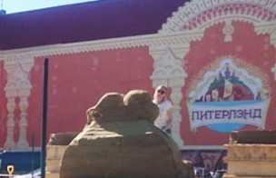 Фестивале песчаных скульптур на территории Аквапарка  Питерленд